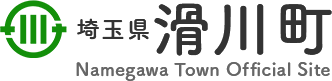 埼玉県滑川町 Namegawa Town Official Site